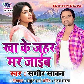 Kha Ke Jahar Mar Jaib - Single