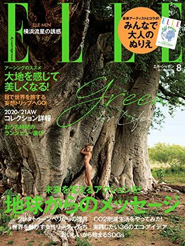 エル・ジャポン(ELLE JAPON) 2020年8月号 (2020-06-27) [雑誌]