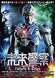 未来警察 Future X-cops HDマスター版[DVD]