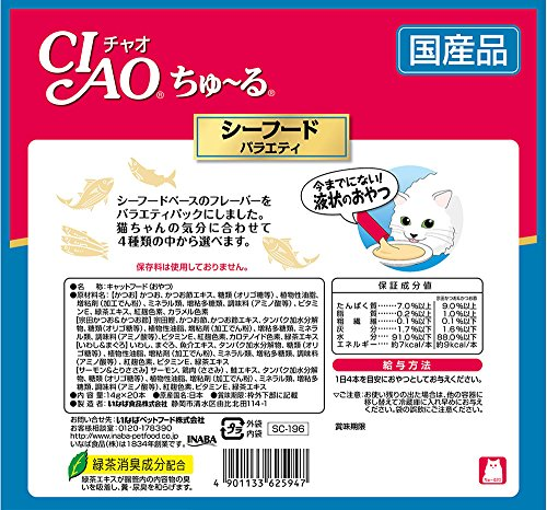 チャオ(CIAO)猫用おやつちゅ~るシーフードバラエティ14g×20本入