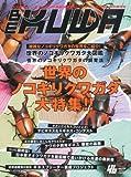 BE-KUWA(ビー・クワ) No.46 2013年 03月号 [雑誌]