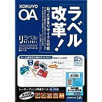 コクヨ カラーレーザー カラーコピー ラベル 80面 ネーム 表示用 LBP-80139