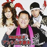 MICHI by TRIPLE-P VS ANTONIO INOKI (2007-07-11)