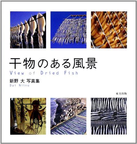 干物のある風景―View of Dried Fish