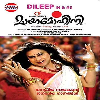 Maya Mohini (Original Motion Picture Soundtrack)
