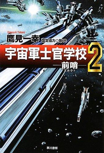 宇宙軍士官学校―前哨(スカウト)― 2(ハヤカワ文庫JA)の詳細を見る