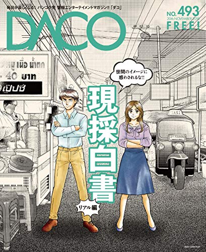Local Employment What Are Their Reals DACO493 (Japanese Edition)