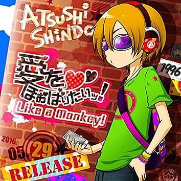 Aiwo hoobaritai! ~Like a Monkey!~