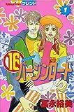 16バージンロード 1 (講談社コミックスフレンド)