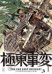 極東事変 1巻 (HARTA COMIX)