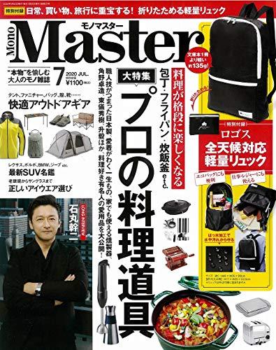 MonoMaster(モノマスター) 2020年 7 月号