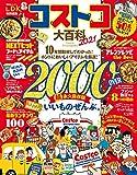 コストコ大百科 2021 (晋遊舎ムック)