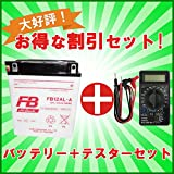 【デジタルテスターセット】 古河電池(FB) フルカワバッテリーFB12AL-A 【互換 YUASA ユアサ YB12AL-A2 YB12AL-A GM12AZ-3A-1 GM12AZ-3A-2】ビラーゴ400 ホンダ除雪機(HS970 SB690 SB655 HS660 HS760 HS870HS555 HS655)