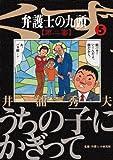 弁護士のくず 第二審(5) (ビッグコミックス)