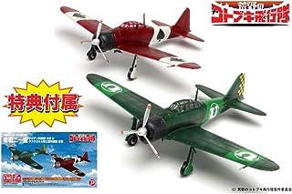 プレックス/プラッツ 荒野のコトブキ飛行隊 零戦二一型 ウガデン所属機/サクラガオカ騎士団所属機仕様 1/144スケール プラモデル KHK144-11SP