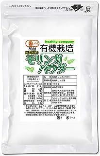 滋賀県産 有機 モリンガパウダー100g (モリンガ粉末 モリンガ青汁 オーガニック 国産 こだわり製法)