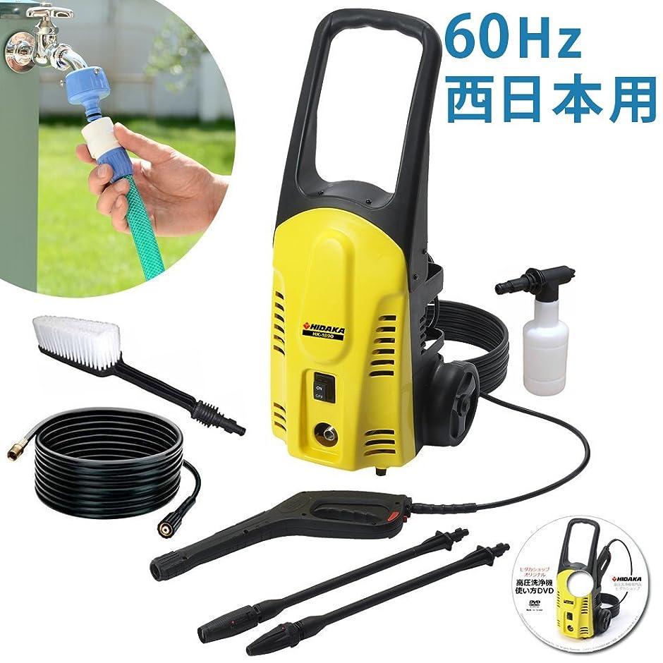 三十コードサポートヒダカ 高圧洗浄機 HK-1890 2点セット 延長高圧ホース10m + ウォッシュブラシ セット 60Hz (西日本地区専用) 【国内最高クラスの圧力!】