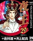 夜王 29 (ヤングジャンプコミックスDIGITAL)