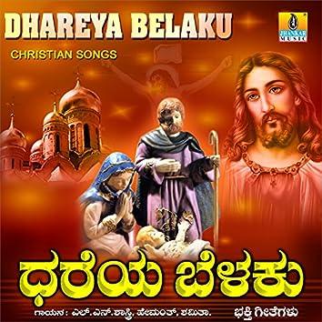 Dhareya Belaku