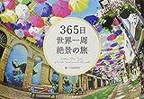 365日世界一周 絶景の旅 (365日絶景シリーズ)