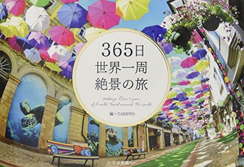 いろは出版『365日世界一周 絶景の旅』