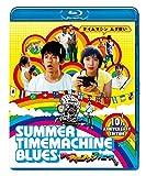 サマータイムマシン・ブルース【Blu-ray】[Blu-ray/ブルーレイ]
