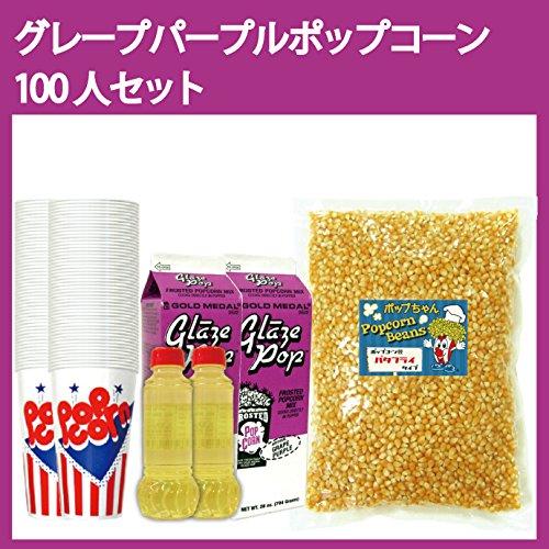 【人数別セット】グレープパープルポップコーン100人セット(バタフライ豆xパームオイル)18ozカップ付