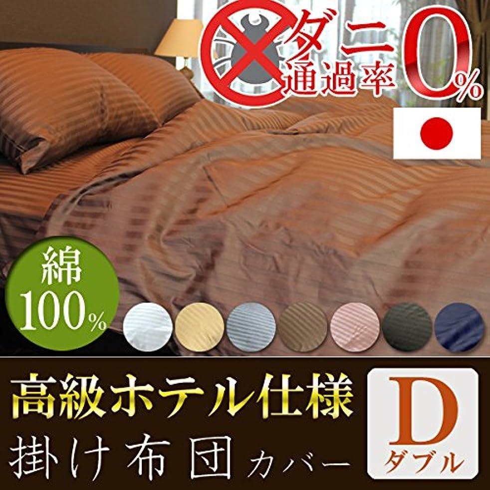 公爵夫人デイジー効能艶やか ホテル 仕様 サテンストライプ 掛け布団カバー ダニ通過0% ダブルサイズ ディープブラウン