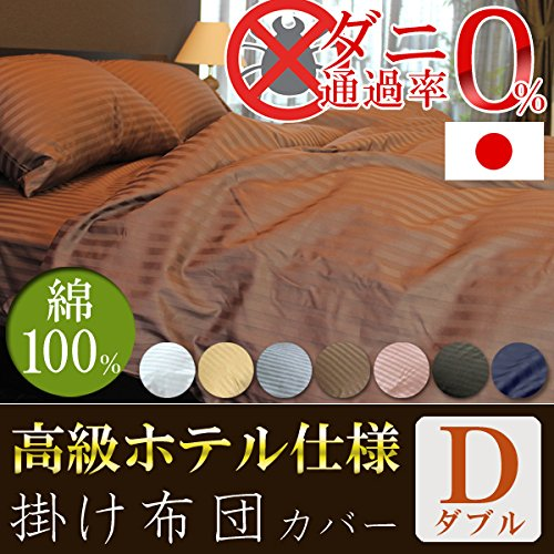LUCK『高級ホテル仕様サテンストライプ布団カバー』
