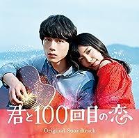 映画「君と100回目の恋」オリジナルサウンドトラック(通常盤)