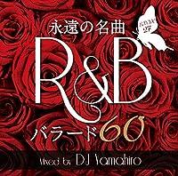 洋楽CD バラード R&B Epix 27 -永遠の名曲 R&B バラード60- / DJ Yamahiro [CD] DJ Yamahiro