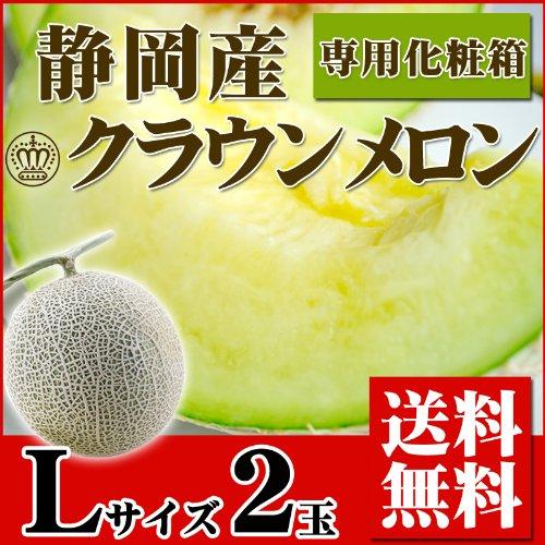 最高級目利き厳選の逸品 『静岡県産 クラウンメロン Lサイズ 2玉(専用化粧箱)』