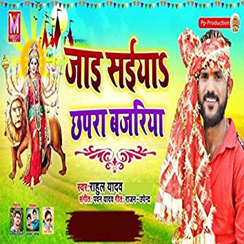 Jaai Saiya Chhapara Bajar