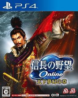 信長の野望 Online ~天下夢幻の章~ - PS4