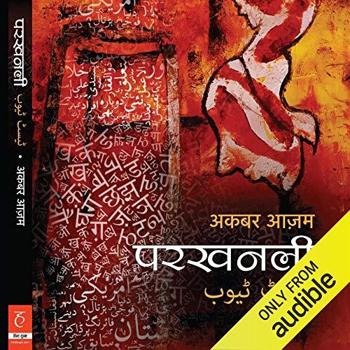 Parakhnali cover art