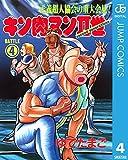 キン肉マンII世 4 (ジャンプコミックスDIGITAL)