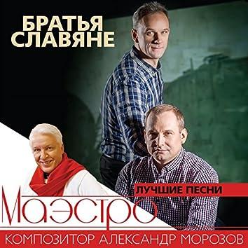 Лучшие песни Александра Морозова