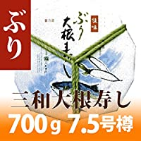 大根寿し---ぶり---700g 7.5号樽 三和食品 クール便配送