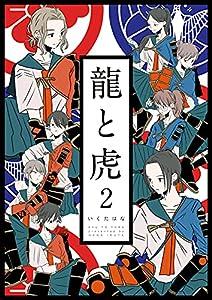 龍と虎 2 (コルクスタジオ)