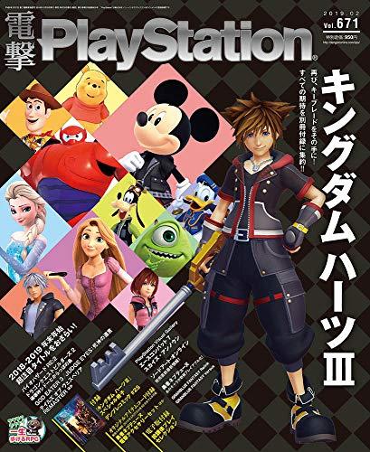 電撃PlayStation 2019年2月号 Vol.671