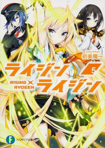ライジン×ライジン5    RISING×RYDEEN (富士見ファンタジア文庫)