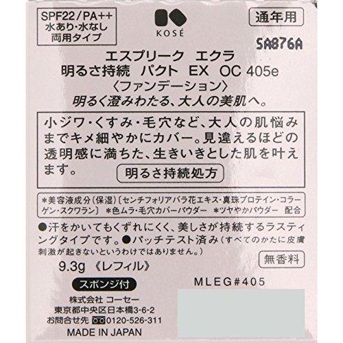 エスプリークエクラ明るさ持続パクトEXOC405eオークル9.3g