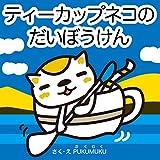 tea cup cat adventure (pukumuku picture books) (Japanese Edition)