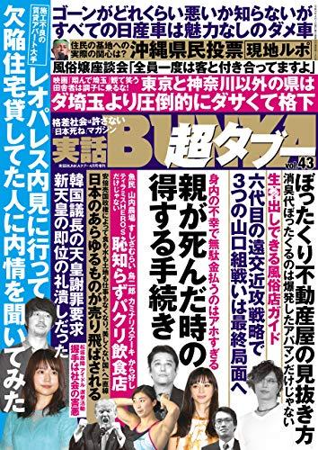 実話BUNKA超タブー vol.43【電子普及版】 [雑誌]