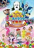 ワンワンといっしょ! 夢のキャラクター大集合『春のプリンセスとおさむい将軍』[DVD] image