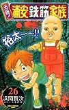 元祖! 浦安鉄筋家族 26 (少年チャンピオン・コミックス)