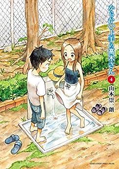 [山本崇一朗]のからかい上手の高木さん(4) (ゲッサン少年サンデーコミックス)