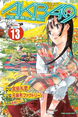 AKB49~恋愛禁止条例~(13) (講談社コミックス)の詳細を見る