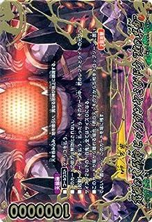 バディファイトDDD トリプルディー 災禍の大邪神 ヒャクガンヤミゲドウ 地の半身 シークレット / 放て! 必殺竜 / シングルカード / D-BT01/0130