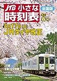 JTB 小さな時刻表 2018年3月号